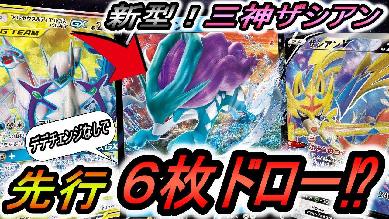 【ポケカ】超ドロー‼新型三神ザシアンの安定力が高すぎる⁉・・・がしかし…【ポケカ対戦/ポケモンカード】