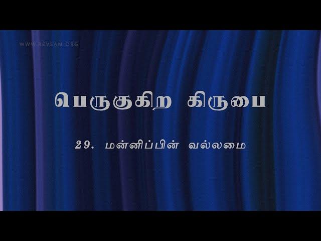 மன்னிப்பின் வல்லமை   | Sam P. Chelladurai | Sunday Service | AFT Church | 17-Jan-2021