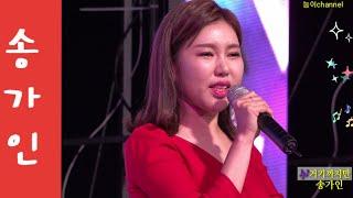 송가인(미스트롯 진)🎵거기까지만✅광장을 가득메운관중👍인기실감🎈보길도 윤선도 문화축제 2019/05/24(능이)