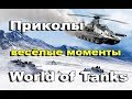 СтопРак Нужна ли такая физика в World of Tanks?