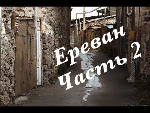 Ереван. Местные жители.Район Конд.Часть 2