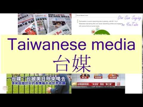 """TAIWANESE MEDIA"" in Cantonese (台媒) - Flashcard"