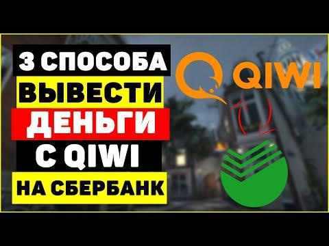 3 способа вывести QIWI на Сбербанк