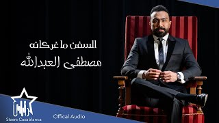 مصطفى العبدالله - السفن ما غرگانه (حصرياً) 2021 | Mustafa Al-Abdullah - Ma Ghargana (Exclusive)