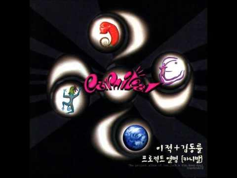 """카니발(Carnival) Project Album「그땐 그랬지」- """"거위의 꿈"""""""