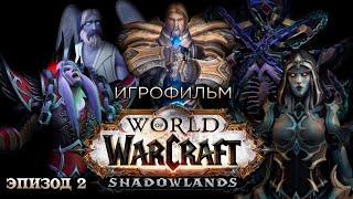 Фильм - World of Warcraft: Shadowlands (Эпизод 2)