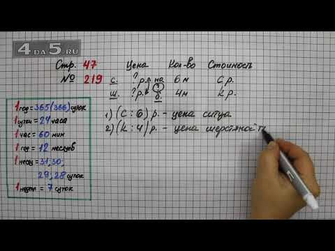 Страница 47 Задание 219 – Математика 4 класс Моро – Учебник Часть 1