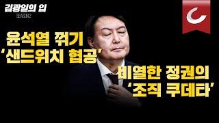 [김광일의 입] 윤석열 꺾기 '샌드위치 협공' 정권의 '조직 쿠데타'