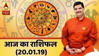 Horoscope For 20th January, 2019 | GuruJi With Pawan Sinha | ABP News