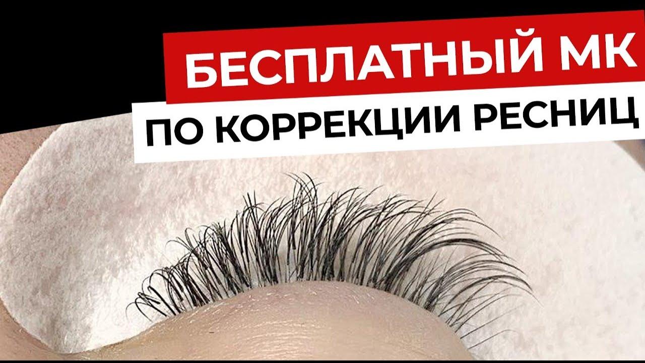 МАСТЕР КЛАСС ПО КОРРЕКЦИИ НАРАЩЕННЫХ РЕСНИЦ