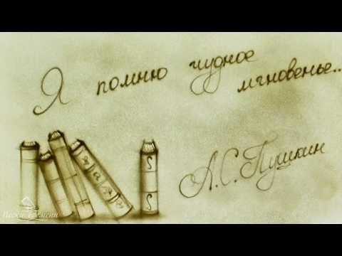 А.С. Пушкин Я помню чудное мгновенье...
