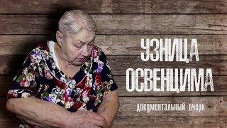Узница Освенцима / The Prisoner of Auschwitz (документальный очерк)
