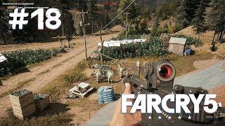 Far Cry 5 прохождение игры - Часть 18: Клиническое исследование / Видео