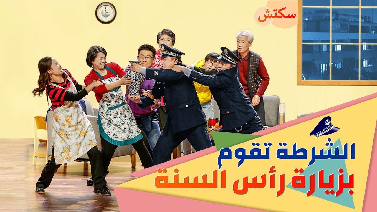 مسرحية كوميدية مسيحية - الشرطة تقوم بزيارة رأس السنة