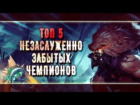 видео: ТОП 5 ЗАБЫТЫХ ЧЕМПИОНОВ ЛИГИ ЛЕГЕНД | ТОПОВАЯ ЛИГА