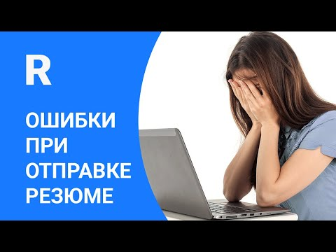 Ошибки при отправке резюме работодателю по электронной почте