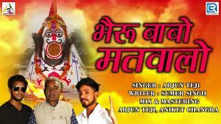 Bheruji Maharaj का शानदार भजन: भेरू बाबो मतवालों   ARJUN TEJI   Rajasthani New Song   RDC Rajasthani