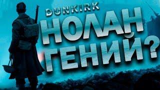 Дюнкерк (Dunkirk) - фильм года? (Обзор без спойлеров)