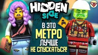 LEGO Hidden Side Метро Ньюбери 70430 Обзор и все новинки LEGO Скрытая сторона