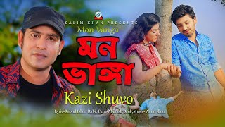 Mon Vanga Kazi Shuvo Mp3 Song Download