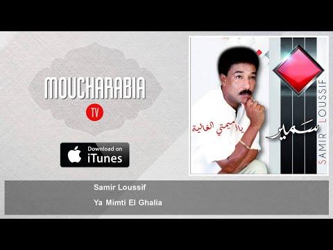 Samir Loussif - Ya Mimti El Ghalia