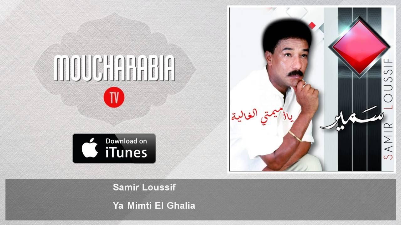 GHALIA MP3 GRATUITEMENT TÉLÉCHARGER MIMTI EL YA