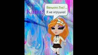 Аватария ╽Клип Алисы Кожикиной - Я не игрушка
