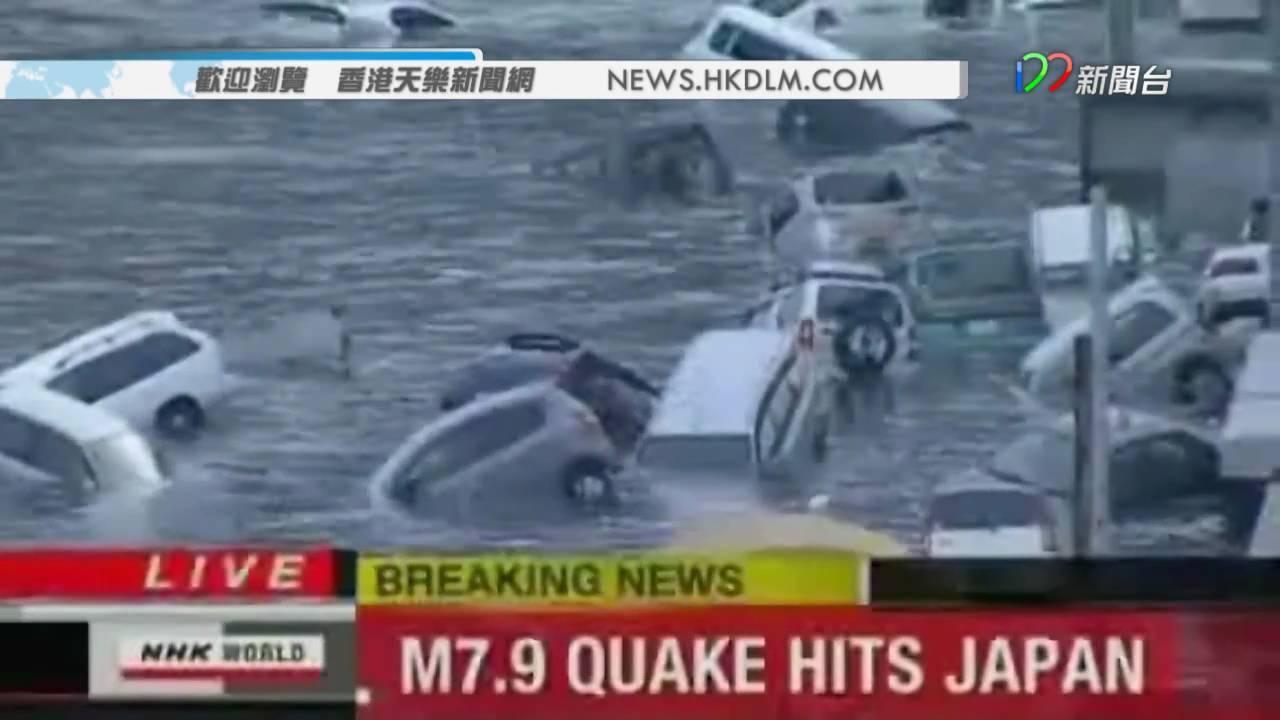 [3月11日]特別新聞報道 - 日本8.9級大地震引發海嘯至少50死