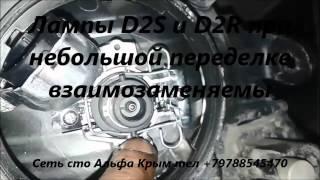 Ремонт штатного ксенона автомобилей +79788545470 Сто Альфа Крым Симферополь