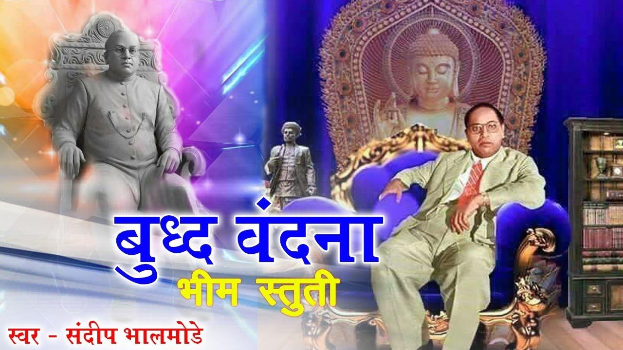 Buddha vandana in marathi lyrics - PngLine