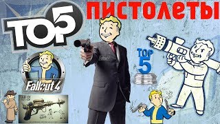 Fallout 4: [ТОП-5] Новое Оружие ⊹ Пистолеты