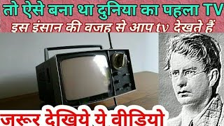 Invention Of Television On The Air | BR Films Video Presentation | History of Tv |