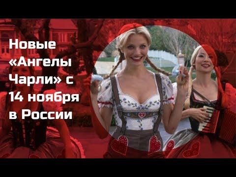 """""""Ангелы Чарли"""" новый фильм 2019"""