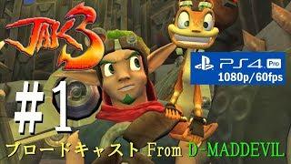 #1【PS4】Jak 3 (ジャック×ダクスター 3) - 英語版 / ゲーム実況・ブロードキャスト From D-MADDEVIL【1080p/60fps】