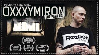 OXXXYMIRON Документальный Фильм ЧАСТЬ 3 #dropdead