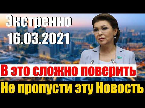 Экстренно! Казахстан лишился Дариги. Срочно. Нельзя пропустить.