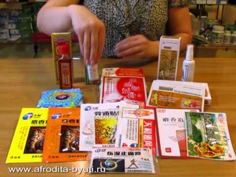Высококачественные китайские лекарственные