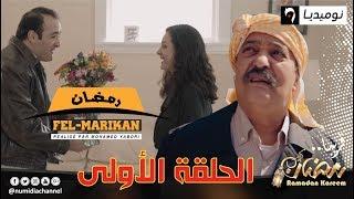 الحلقة الأولى من سلسلة رمضان فالماريكان  الحلقة كاملة