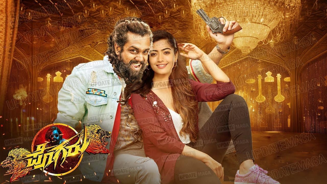 Pogaru Title Song Release | Druvasarja Birthday Special | Druvasarja Pogaru Movie Video Song Release
