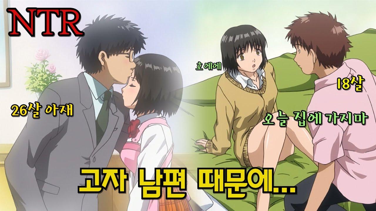 너무 일찍 결혼한 여고생의 일탈(애니리뷰-드라마)