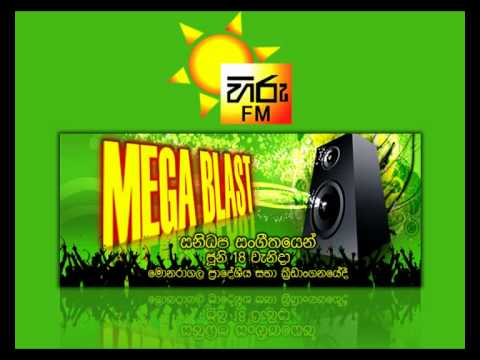 Hiru FM Mega Blast - Monaragala Trailer