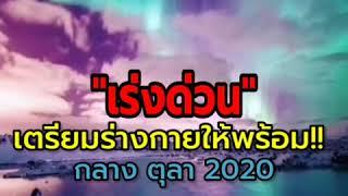 Arcturian 19/09/2020 เตรียมร่างกายให้พร้อม ตุลา2020