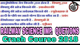 Railway Group D SCIENCE Crash Course 2018 Most important repeated Questions in Railways Exams 2018