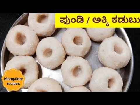 ಪುಂಡಿ Soft ಆಗ ಬೇಕಾದರೆ ಹೀಗೆ ಮಾಡಿ | Pundi / Rice Dumplings Mangalorean breakfast #Mangalorerecipes