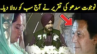Imran Khan Get Emotional During Navjot Sidhu Speech Today On Kartarpur Opening Ceremony
