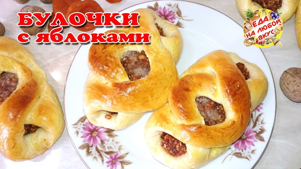 Домашние булочки - пошаговый рецепт с фото: как приготовить 33