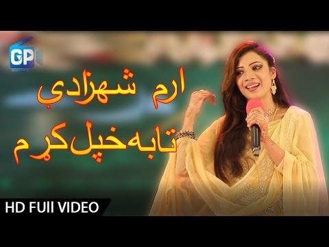Pashto New Songs 2017   Ta Khpalawal Ghwaram   Iram Shahzadi - Gp Studio Eid Show Ful Hd 1080p