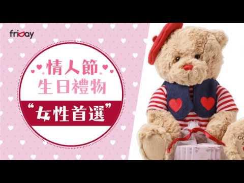 情人節/生日禮物女性首選  friDay購物