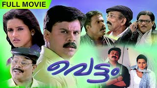 Vettam - Malayalam Full Movie | Priyadarshan | Dileep | Bhavna Pani