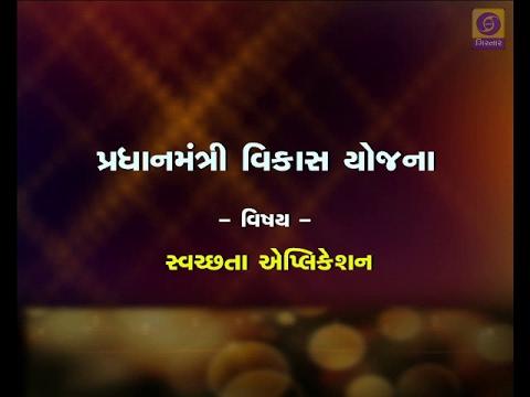 PM Flagship Programme - Swachh Bhart Abhiyan Swatchh Bharat application